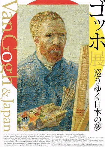 ゴッホ展 巡りゆく日本の夢_f0364509_19375678.jpg