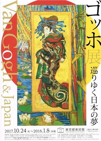 ゴッホ展 巡りゆく日本の夢_f0364509_19380844.jpg