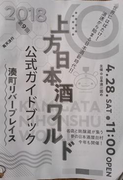 日本酒屋台村(岡)_f0354314_18453665.png