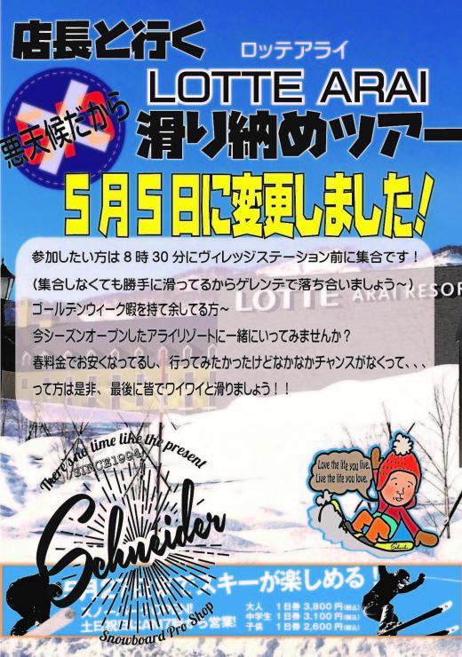 アライ滑り納めツアー開催です_f0229217_17185471.jpg