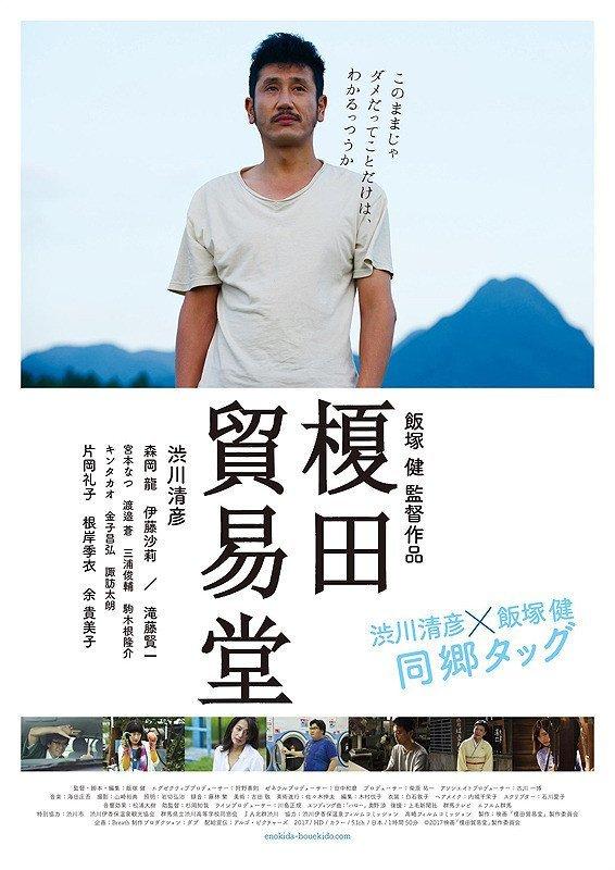榎田貿易堂_c0348127_11451581.jpg