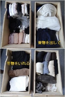 収納の見直し 毛糸の収納 & 紫陽花_a0084343_16545250.jpg