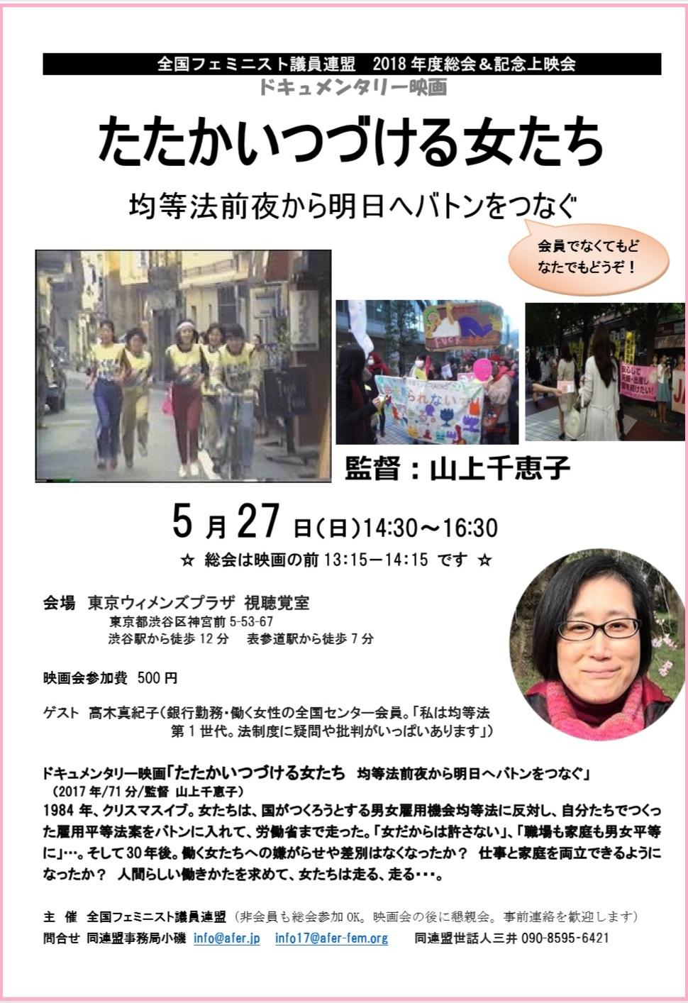 5.27上映会「たたかいつづける女たち」_c0166264_13142715.jpg