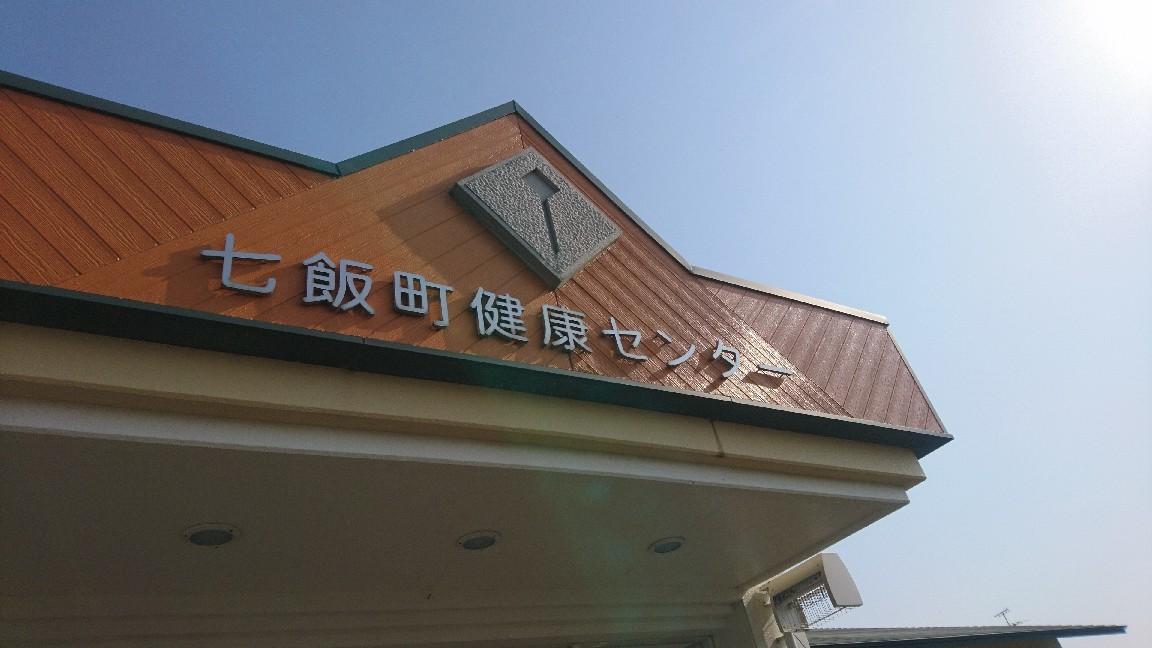 七飯アップル温泉_b0106766_17283643.jpg