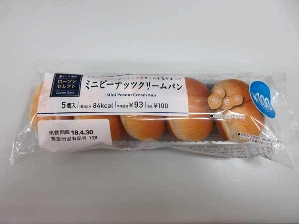 ミニピーナッツクリームパン@ローソン_c0152767_17483938.jpg
