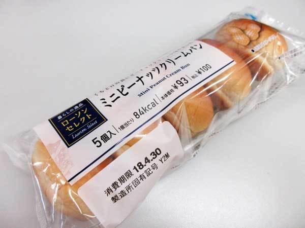 ミニピーナッツクリームパン@ローソン_c0152767_17500222.jpg