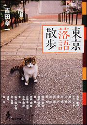 寿司屋「初音」の姉妹のこと、などー吉田章一著『東京落語散歩』より。_e0337777_17355254.jpg