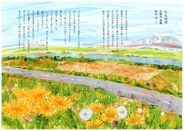 詩とファンタジー37号_b0197084_22105757.jpg