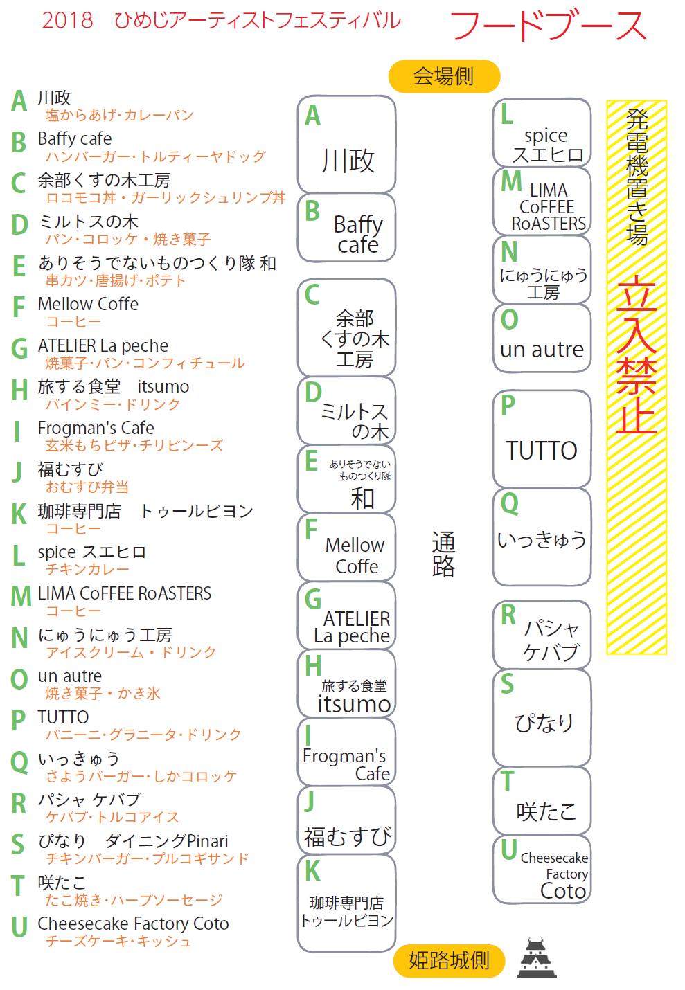 フードブース紹介_c0369497_20505711.png