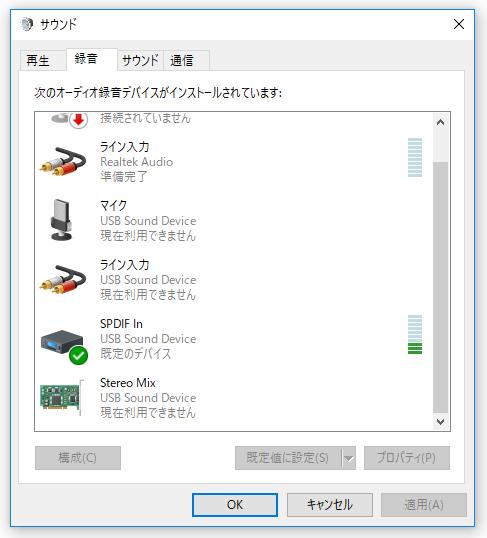 ルートアール USB オーディオアダプタ RA-AUD51接続成功_b0109511_5344973.png