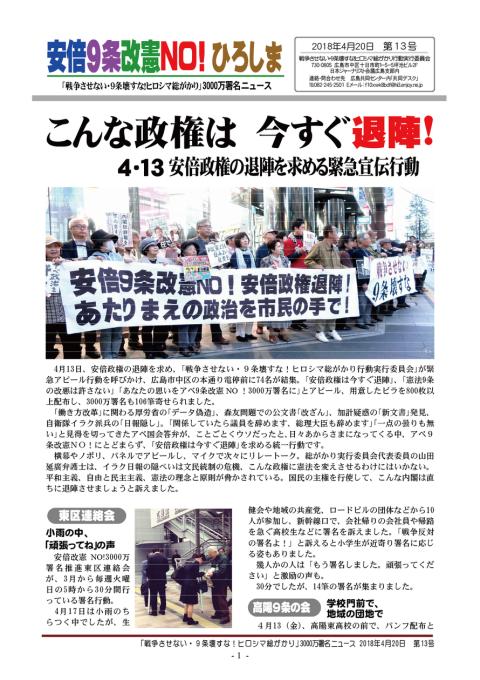 戦争させない・9条壊すな ヒロシマ総がかり 3000万署名ニュース_e0094315_03122580.png