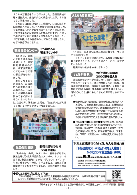 戦争させない・9条壊すな ヒロシマ総がかり 3000万署名ニュース_e0094315_03125266.png