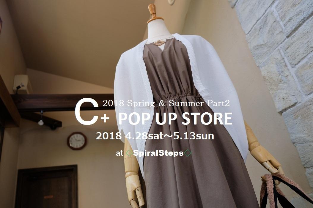 """2018 S/S Part2 C+ POP UP STORE 開催中! ...4/30mon\""_d0153941_16472797.jpg"