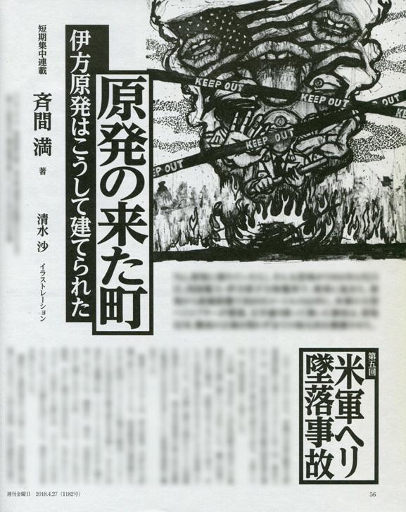 週刊金曜日 2018.4.27 挿絵_b0136144_15574937.jpg