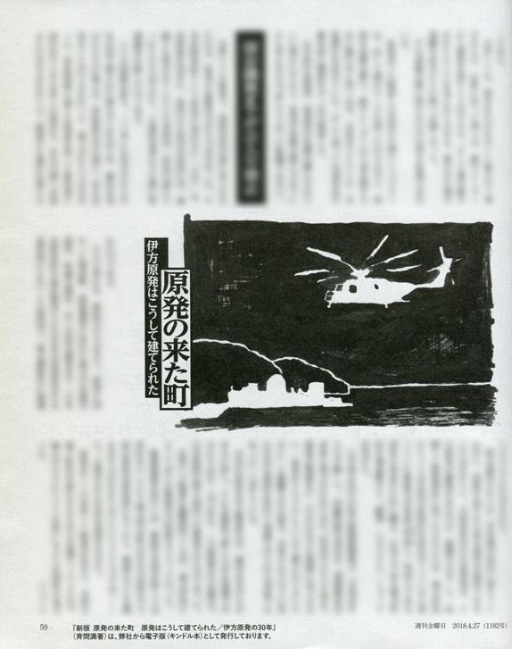 週刊金曜日 2018.4.27 挿絵_b0136144_15575754.jpg