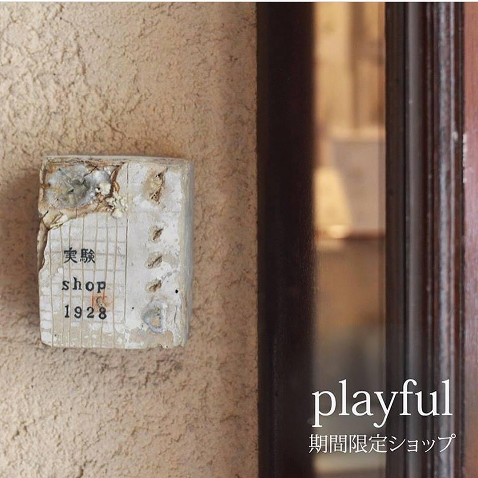 PLAYFUL!2018_b0213347_15560427.jpg