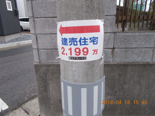 違法看板罰金30万円、コアラハウス、サンドイッチマンを利用せよ_b0183351_06355886.jpg