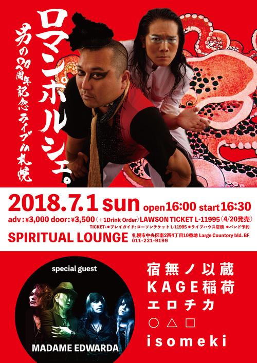 7/1(日)『ロマンポルシェ。男の20周年記念LIVE in 札幌』_b0016270_192253.jpg