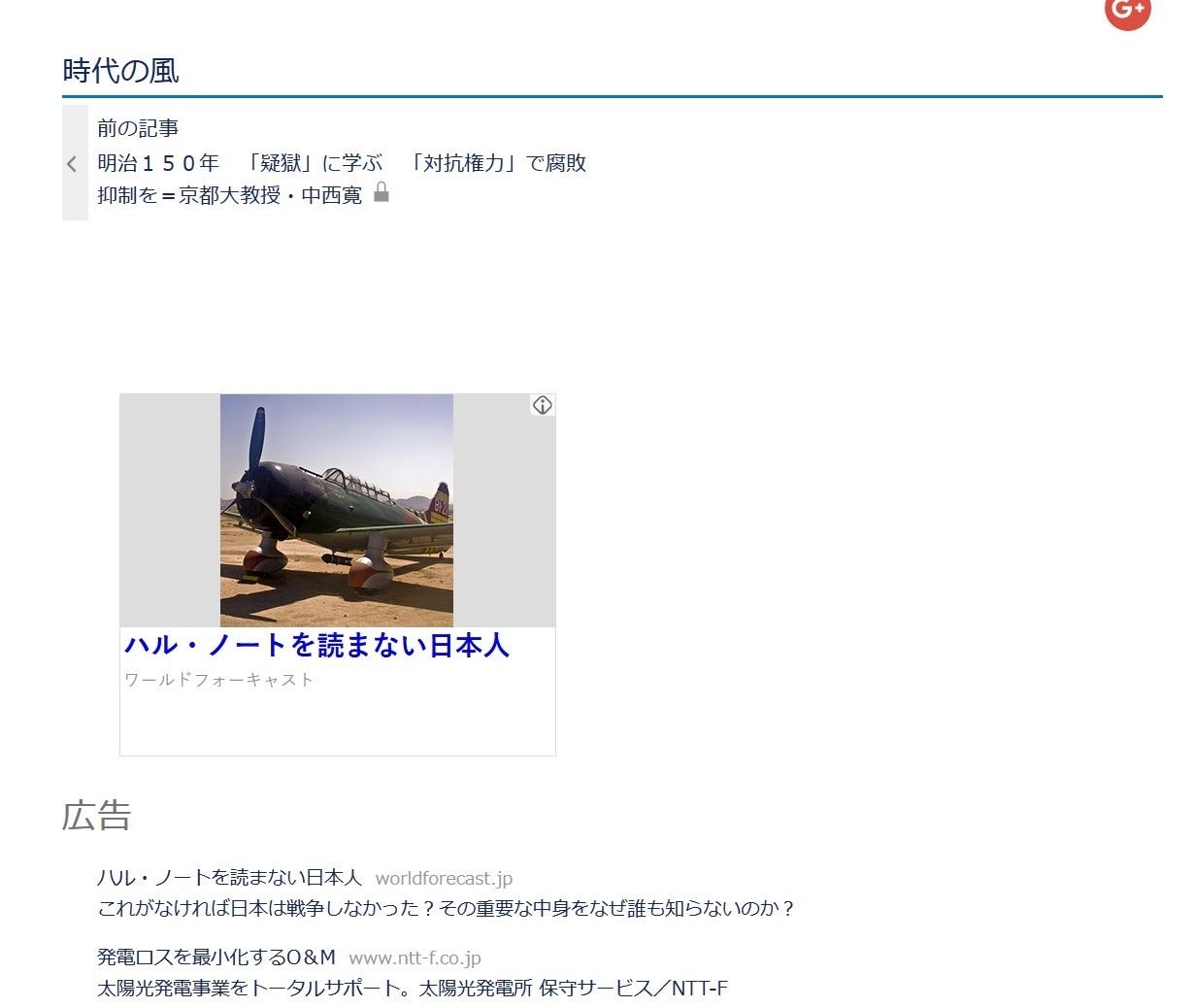 ネットで目に付く「歴史修正主義」書籍の広告(ダイレクト出版)について_f0030574_18333439.jpg