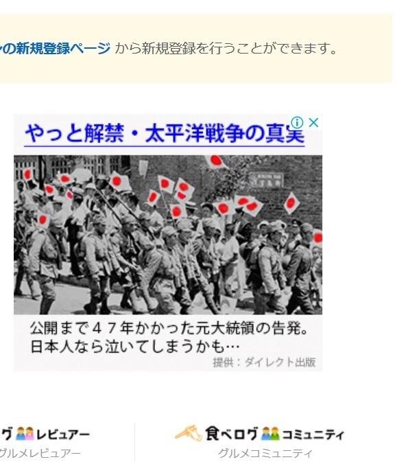 ネットで目に付く「歴史修正主義」書籍の広告(ダイレクト出版)について_f0030574_18392965.jpg