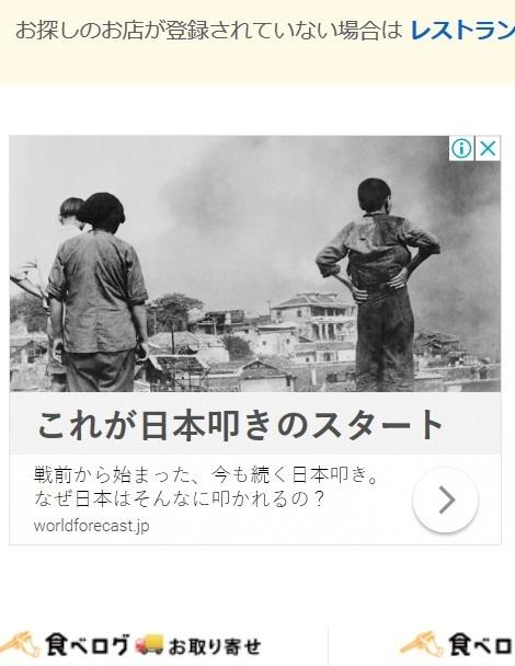 ネットで目に付く「歴史修正主義」書籍の広告(ダイレクト出版)について_f0030574_18393635.jpg