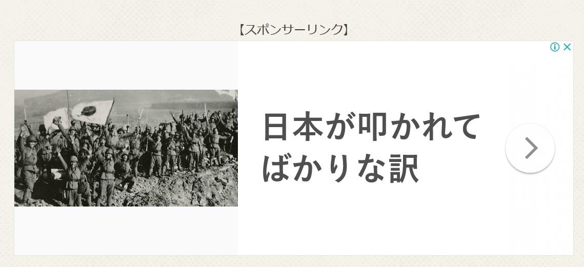 ネットで目に付く「歴史修正主義」書籍の広告(ダイレクト出版)について_f0030574_22425357.jpg