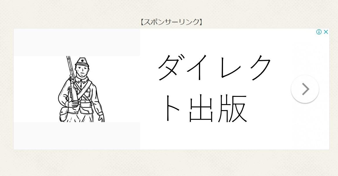 ネットで目に付く「歴史修正主義」書籍の広告(ダイレクト出版)について_f0030574_22561575.jpg