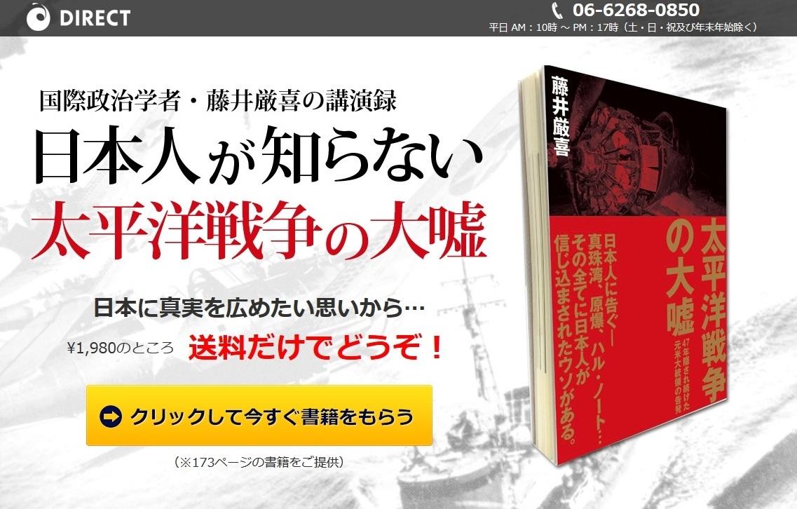 ネットで目に付く「歴史修正主義」書籍の広告(ダイレクト出版)について_f0030574_23133304.jpg