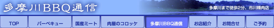 多摩川BBQ通信