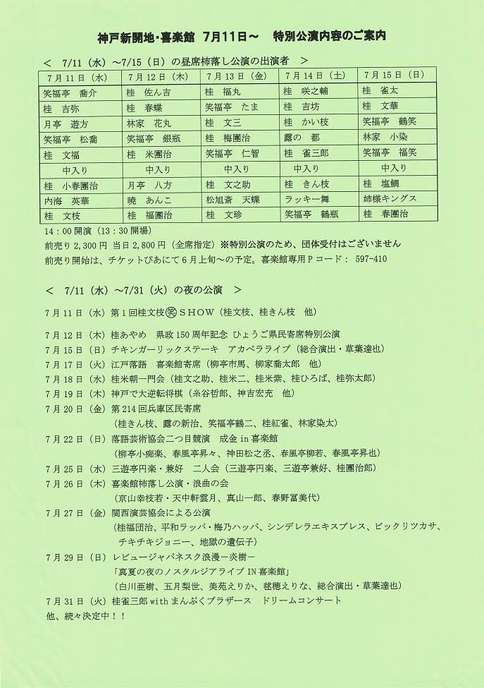 神戸 喜楽館_f0076322_16010727.jpg