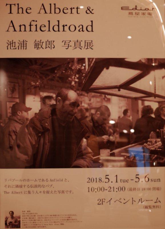 池浦敏郎写真展_b0190540_20575417.jpg