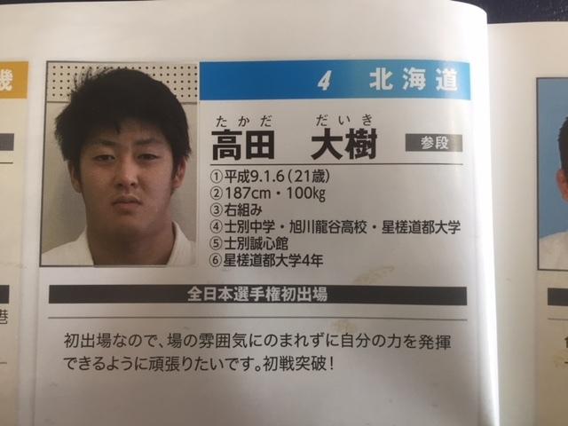 全日本選手権、高田大樹先輩(55期卒)が大活躍!!_c0095841_10375220.jpeg