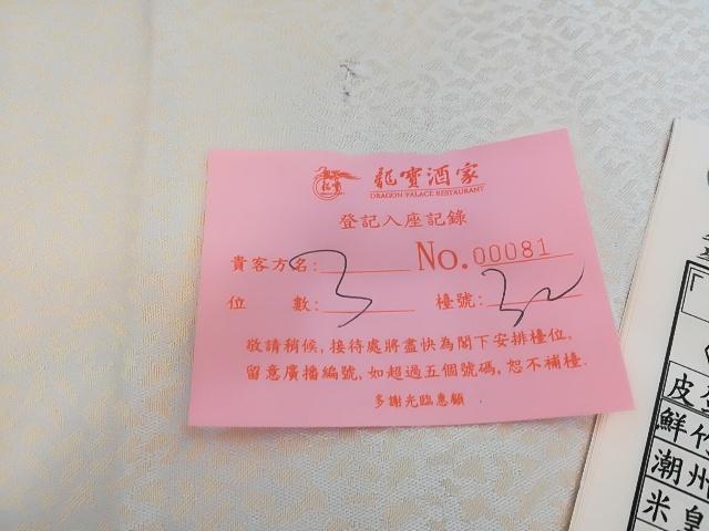 龍寶酒家 メニュー編_b0248150_19261108.jpg