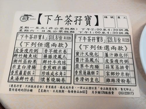 龍寶酒家 メニュー編_b0248150_19315426.jpg