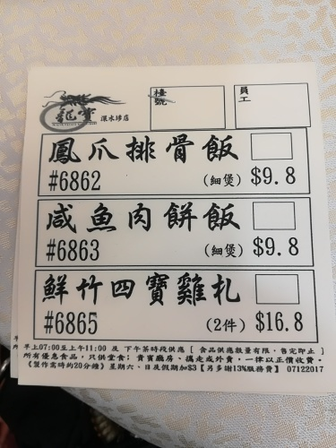 龍寶酒家 メニュー編_b0248150_19325544.jpg