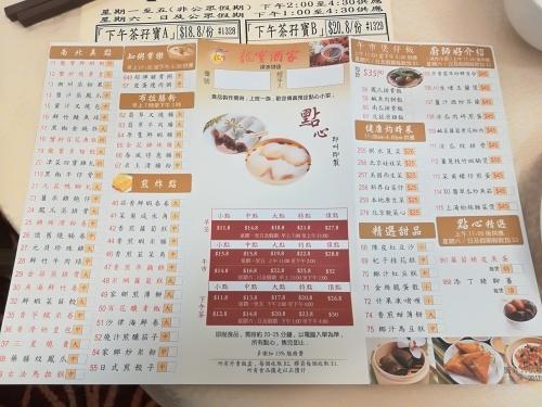 龍寶酒家 メニュー編_b0248150_19360249.jpg