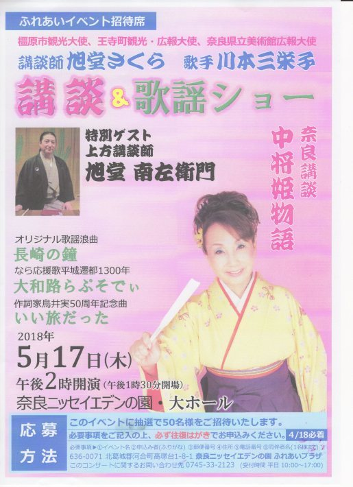 ニッセイエデン「ふれあいイベント招待席」出演_c0385359_16151962.jpg