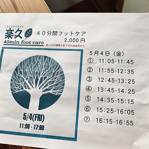5月4日も「フットケアサロン」で至福の時を!!_a0044064_16253412.jpg