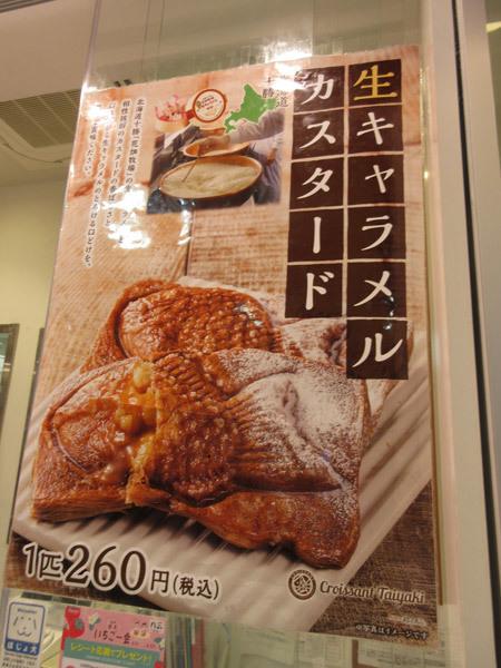 クロワッサンたい焼き@銀のあん 催事出店_c0152767_21272645.jpg