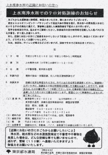 上水南町の都道補修とテロ対処訓練(予定)_f0059673_23210822.jpg