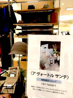 松坂屋静岡店_b0241386_21203644.jpg