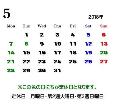 2018年 5月の定休日です。_e0131611_08501742.jpg