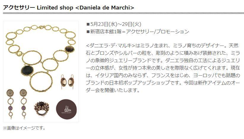ダニエラデマルキの商品 ご紹介!!_b0115615_12522637.jpg