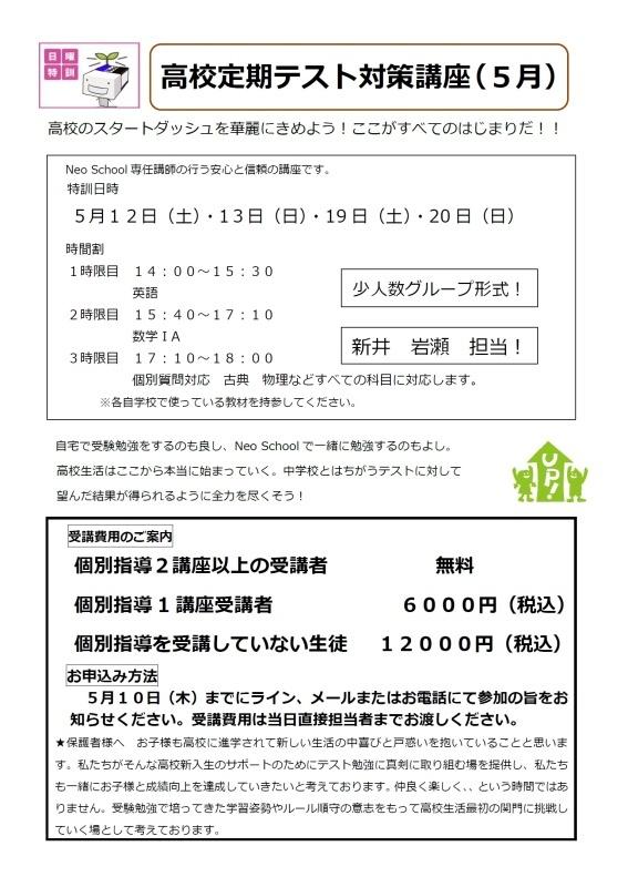 新高1生定期テスト対策講座のお知らせ_b0310316_14293972.jpg