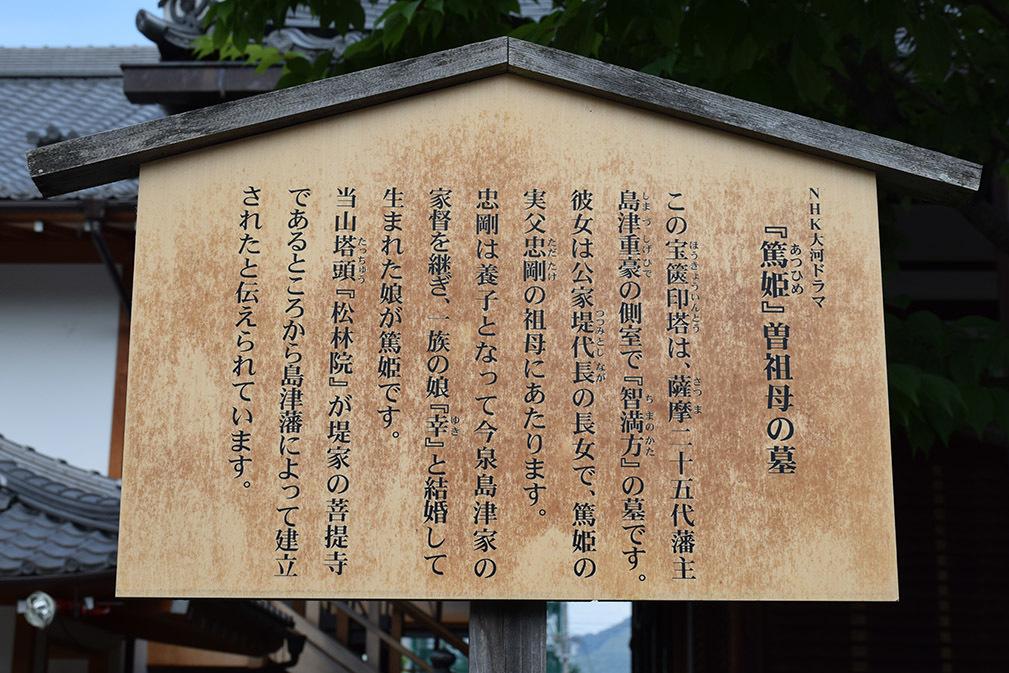 幕末京都逍遥 その64 「姉小路公知の墓(清浄華院)」_e0158128_18590922.jpg