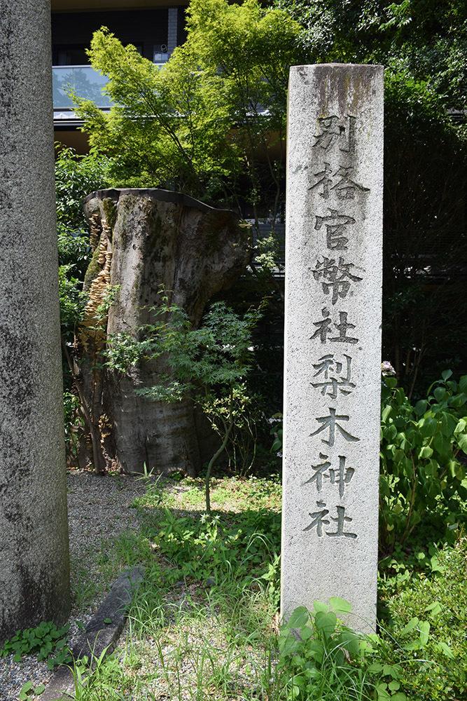 幕末京都逍遥 その66 「梨木神社」_e0158128_19180671.jpg