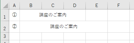 選択範囲内で中央で文字列が中央に配置されない_a0030830_20043336.png
