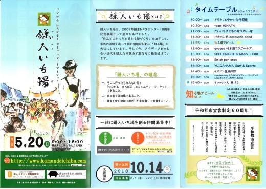 ◆いよいよ明日!鎌人いち場へGO♪_f0251032_10115108.jpg