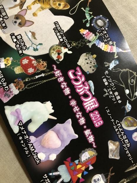浦和へ行ってきました_f0038336_07341928.jpeg