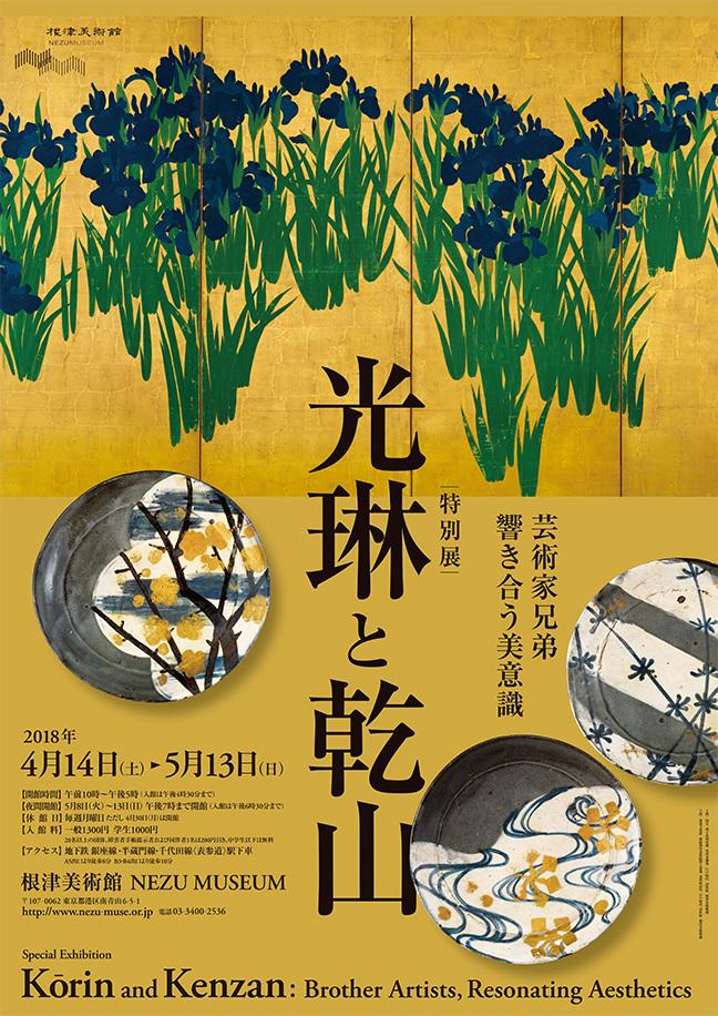根津美術館。国宝かきつばた図屏風とかきつばた。_c0160745_19015513.jpg